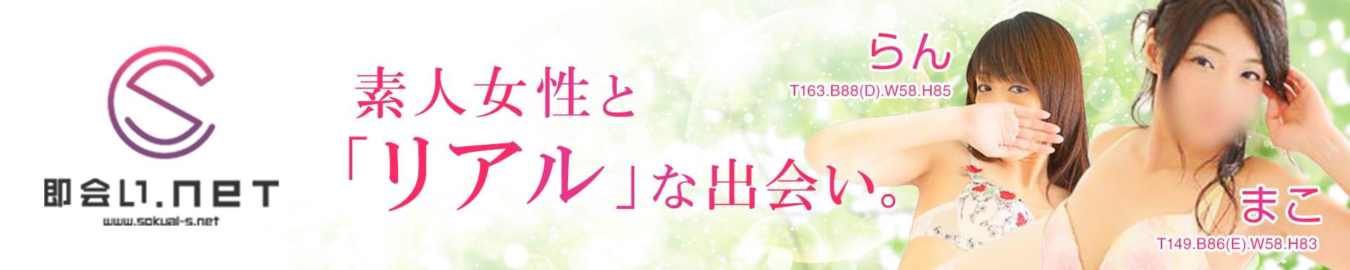 即会い.net 奥様 札幌 その2
