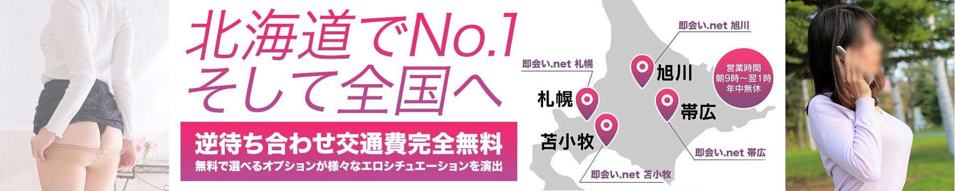即会い.net 札幌 その2