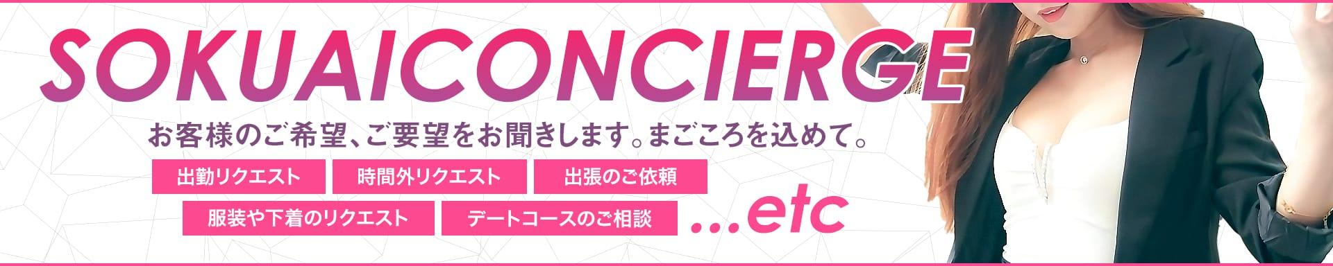 即会い.net 札幌 その3