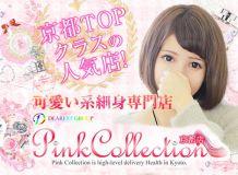 ピンクコレクション京都 - 河原町・木屋町