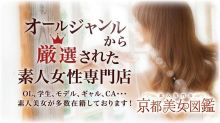 京都美女図鑑-素人専門店- - 河原町・木屋町