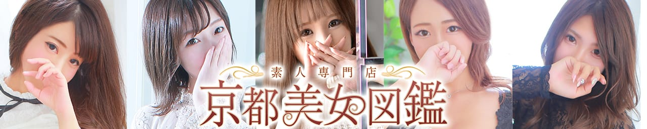 京都美女図鑑-素人専門店-