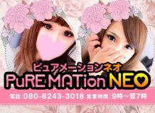 PuRE MATion NEO ピュアメーションネオ - 広島市内