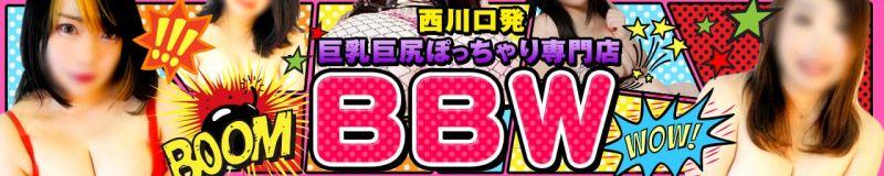 BBW 西川口店 - 西川口