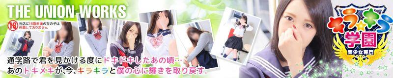 美少女専門キラキラ学園 - 岡山市内