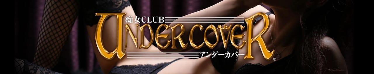 痴女CLUB UNDER COVER - 岡山市内