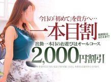 広島で評判のお店はココです! - 広島市内風俗