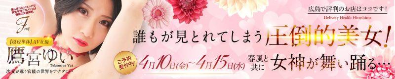 広島で評判のお店はココです! - 広島市内