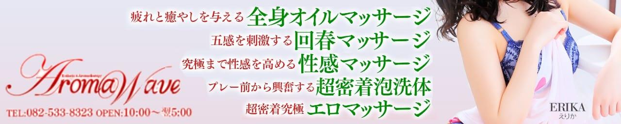 広島出張マッサージと回春エステ◇アロマウェーブ◇