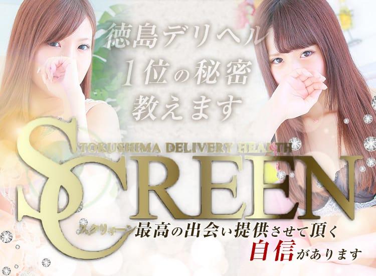 SCREEN(スクリーン) - 徳島市近郊
