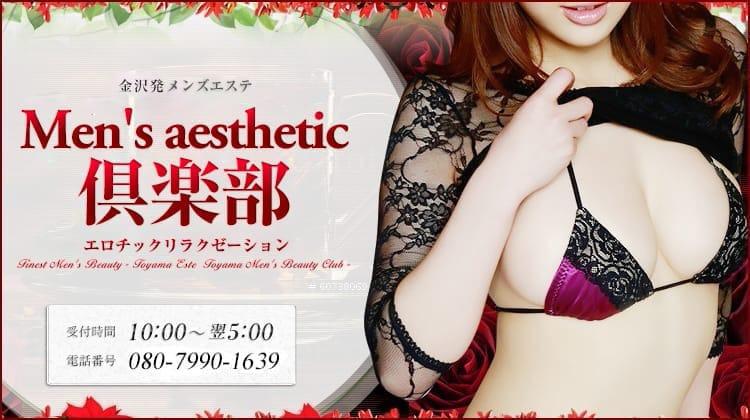 Men's aesthetic倶楽部 - 金沢