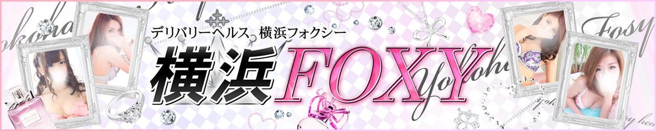 横浜FOXY