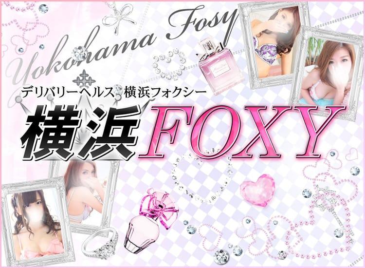 横浜FOXY - 横浜