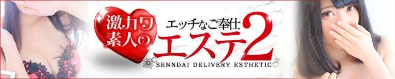 激カワ素人のエッチなご奉仕エステ2 - 仙台