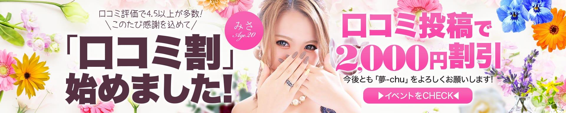 夢-chu その2