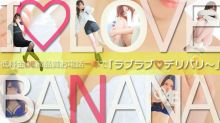I LOVE バナナ - 仙台