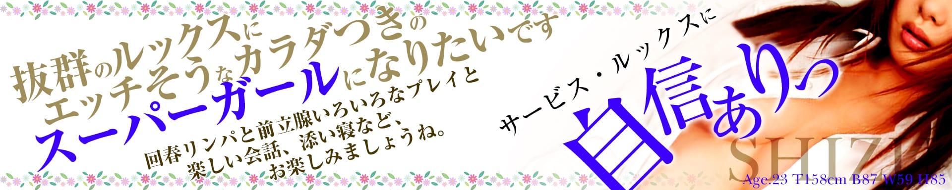 激安手コキ回春エステ~めちゃいちゃ~ その2