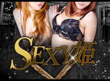 SEXY姫 - 津