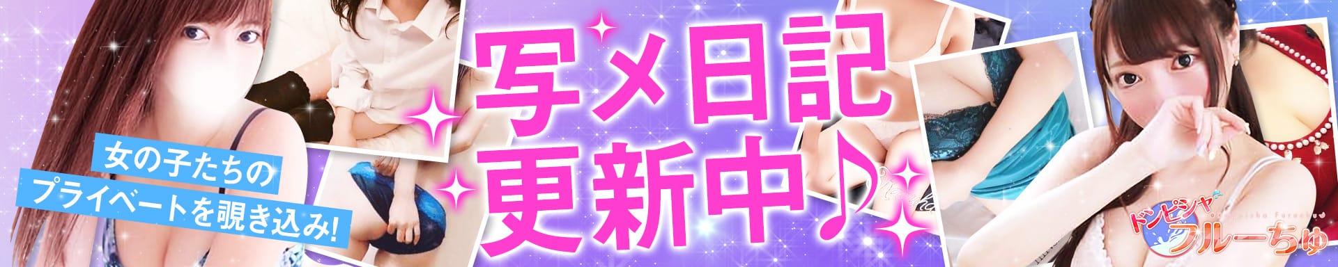 ドンピシャフル~ちゅ その3