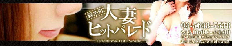 錦糸町人妻ヒットパレード - 錦糸町