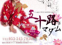 五十路マダム 浜松店(カサブランカグループ) - 浜松・掛川
