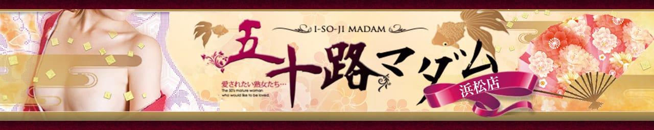 五十路マダム浜松店(カサブランカグループ)
