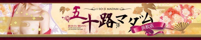 五十路マダム浜松店(カサブランカグループ) - 浜松