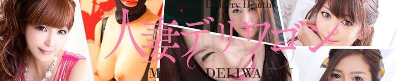 人妻デリワゴン - 名古屋
