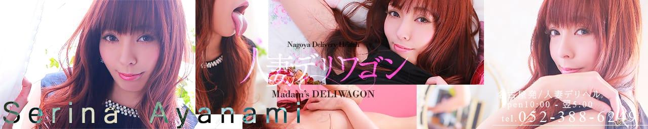 人妻デリワゴン