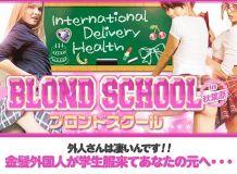 BLOND SCHOOL - 新橋・汐留