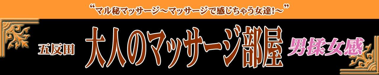 五反田大人のマッサージ部屋