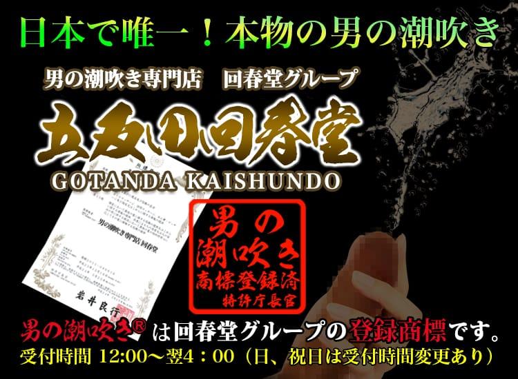 男の潮吹き専門店 五反田回春堂 - 五反田