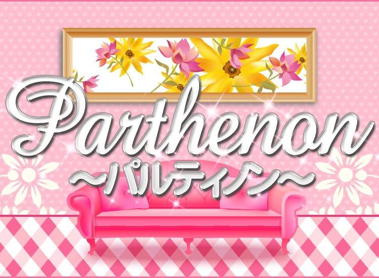 Parthenon~パルティノン~ - 静岡市内