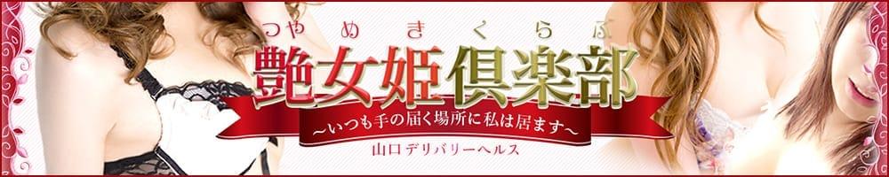 艶女姫倶楽部