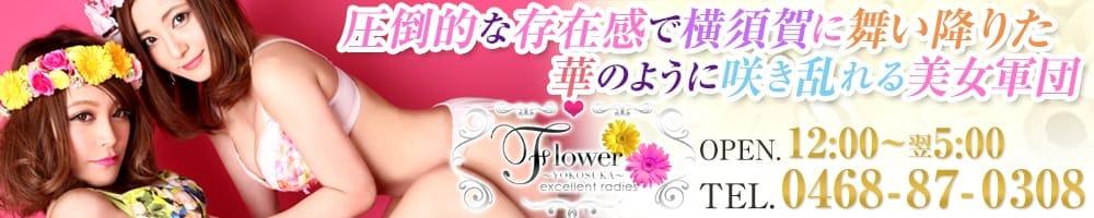 Flower(フラワー) - 横須賀