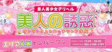 美人の誘惑 - 名古屋