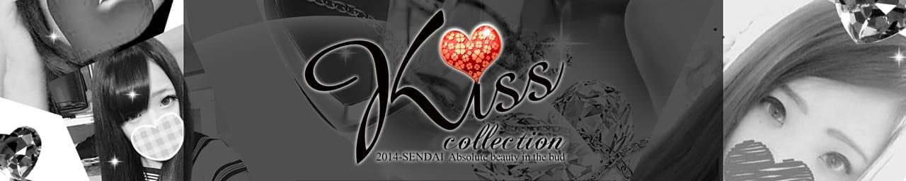 キスコレクション(Kiss・Collection)