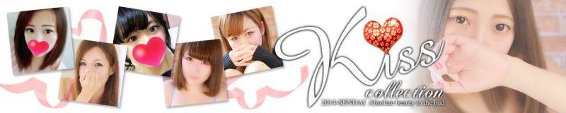 キスコレクション(Kiss・Collection) - 仙台