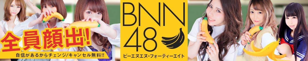バナナ(BNN)48
