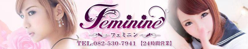 Feminine(フェミニン)広島店 - 広島市内