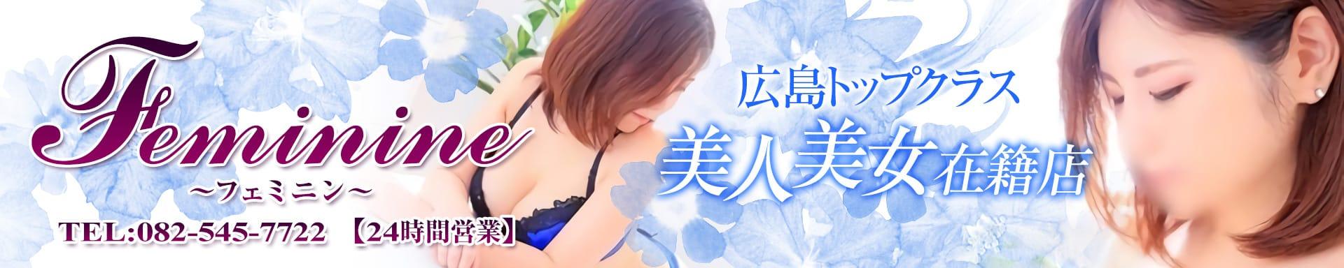 Feminine(フェミニン)広島店 その2