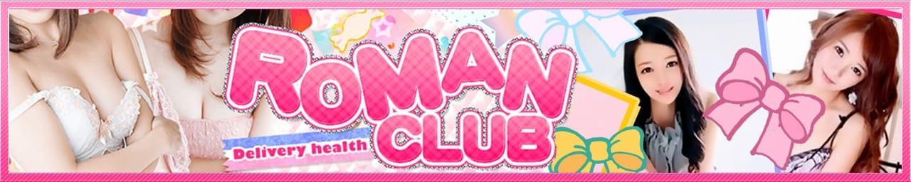ROMAN CLUB