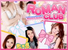 ROMAN CLUB - 名古屋