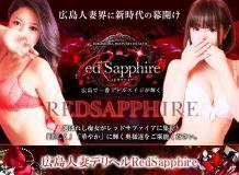 Red Sapphire(レッドサファイア) - 広島市内