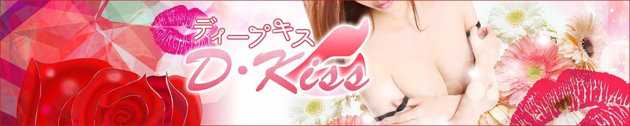 ディープキス&D・Kiss