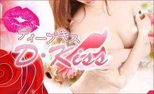 ディープキス&D・Kiss - 三河