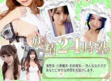 妖精24時塾 - 三河