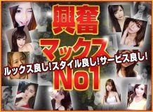 興奮マックスNo1 - 三河