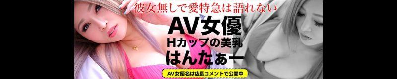 愛特急2006 東京店 - 品川