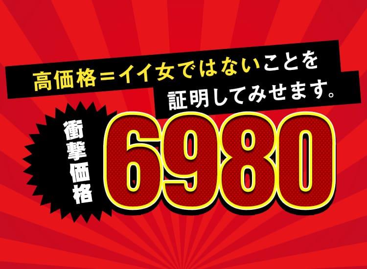 6980 - 金沢